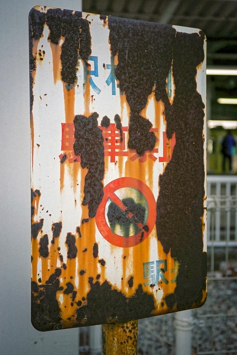 Rusty Sign, Kodaira, Tokyo Japan