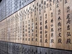 Musashimitake Shrine;Mount Mitakesan, Tokyo Japan.